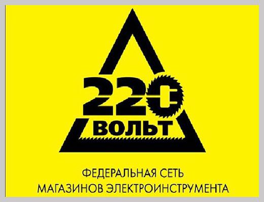 Рейтинг Форбс: 9-е место – «220 Вольт»