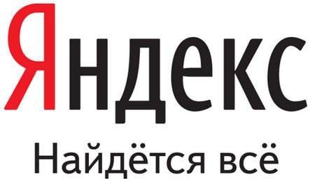 Первое место в рейтинге Форбс 2013 Яндекс