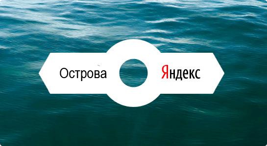 Платформа Острова от Яндекса